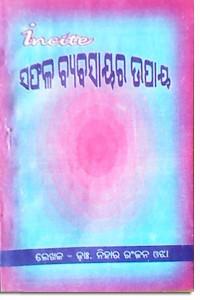 Saphalabyabasaya ra Upaya