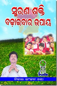 This is a Odia publication. contains topics on how to improve memory power, medicines, Joga, Acupressure and many topics related to memory power improvement.  topics ralated to student, parents and teacher group Price Rs 15/-