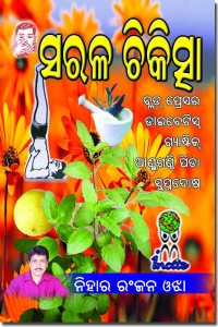 This is a Odia publication on Health, topics on it about 5 disease like Blood pressure, Diabetics, Arthritis, Gastric, Impotency. nature, cause of disease, how to cure on natural process. Price Rs 20/-