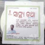 Swasthya katha